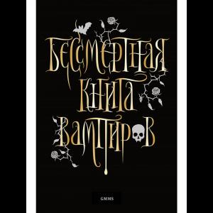 """Книга """"БЕССМЕРТНАЯ КНИГА ВАМПИРОВ"""""""