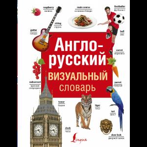 """Книга """"АНГЛО-РУССКИЙ ВИЗУАЛЬНЫЙ СЛОВАРЬ"""""""