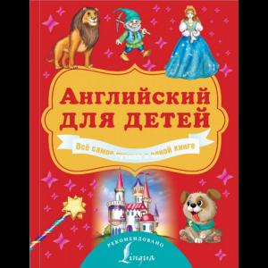 """Книга """"АНГЛ Д/ДЕТЕЙ САМ.ЛУЧШЕ В 1 КНИГЕ"""""""