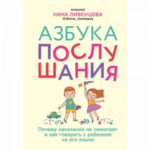 """Книга """"АЗБУКА ПОСЛУШАНИЯ"""""""