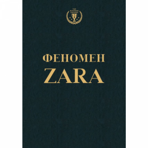 "Книга""ФЕНОМЕН ZARA"""