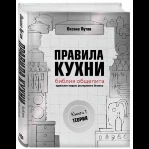 """Книга""""ПРАВИЛА КУХНИ:БИБЛИЯ ОБЩЕПИТА"""""""