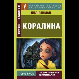 """Книга""""КОРАЛИНА"""""""