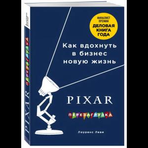 """Книга """"PIXAR. ПЕРЕЗАГРУЗКА (М)"""""""