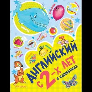 """Книга""""АНГЛИЙСКИЙ С 2-Х ЛЕТ В КАРТИНКАХ"""""""