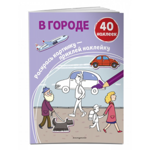 """Книга""""В ГОРОДЕ (+ НАКЛЕЙКИ)"""""""