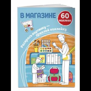 """Книга""""В МАГАЗИНЕ (+ НАКЛЕЙКИ)"""""""