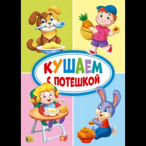 """Картонка """"КУШАЕМ С ПОТЕШКОЙ"""" (мини)"""