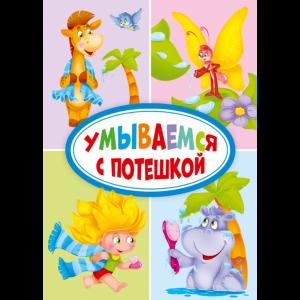"Картонка ""УМЫВАЕМСЯ С ПОТЕШКОЙ"" (мини)"
