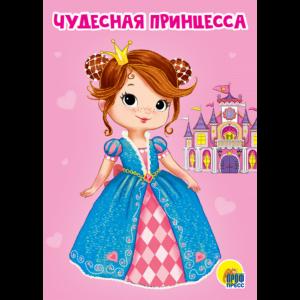 """Картонка """"ЧУДЕСНАЯ ПРИНЦЕССА"""" (мини)"""