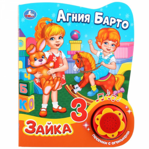 """Книга """"ЗАЙКА"""" (1 кн.с огоньками)"""
