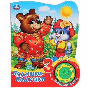 """Книга """"ЛАДУШКИ-ЛАДУШКИ"""" (1 кн.с огоньк.)"""