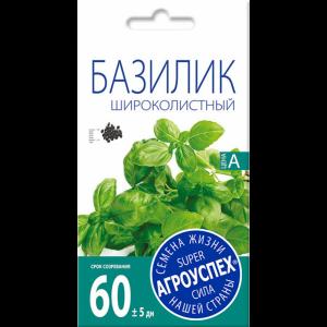 """Базилик""""ШИРОКОЛИСТНЫЙ""""1г"""