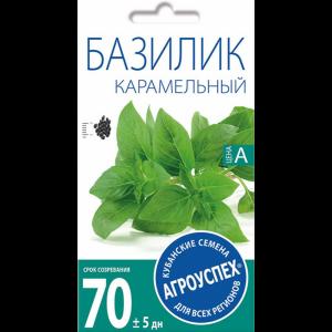 """Базилик""""КАРАМЕЛЬНЫЙ""""0.3г"""