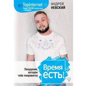 """Книга """"ВРЕМЯ ЕСТЬ!"""""""