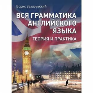"""Книга """"ВСЯ ГРАММАТИКА АНГЛИЙСКОГО ЯЗЫКА"""""""