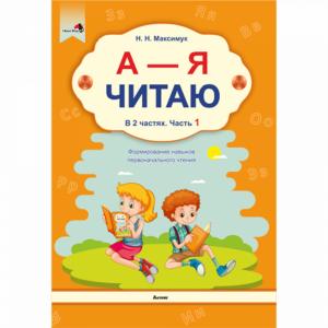 """Книга """"А - Я ЧИТАЮ! ЧАСТЬ 1"""" (64419)"""