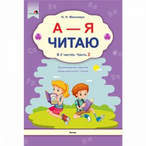"""Книга """"А - Я ЧИТАЮ! ЧАСТЬ 2"""" (64420)"""