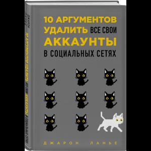 """Книга """"10 АРГУМЕНТОВ УДАЛИТЬ АККАУНТЫ"""""""