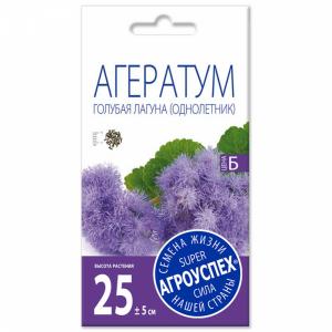 """Агератум """"ГОЛУБАЯ ЛАГУНА"""" 1г"""