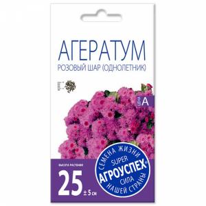 """Агератум """"РОЗОВЫЙ ШАР"""" 1г"""