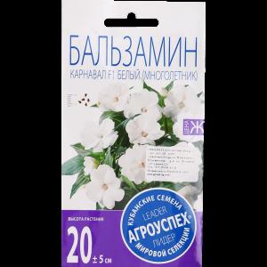 """Бальзамин """"КАРНАВАЛ"""" (белый М"""