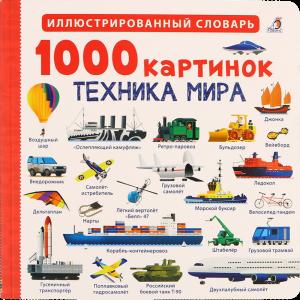 """Книга""""100 КАРТИНОК""""(техника мира)"""