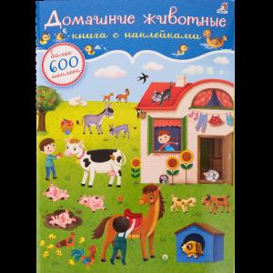 """Книга""""600 НАКЛЕЕК""""(домаш.животные)"""