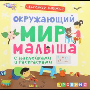 "Книга""АКТИВИТИ-КНИЖКА""(окруж.мир мал.)"