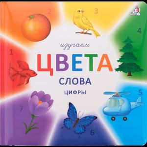 "Книга""ИЗУЧАЕМ ЦВЕТА"