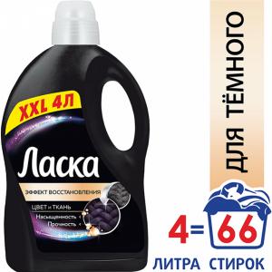 """ЖМС""""ЛАСКА""""(д/темного)4000мл"""