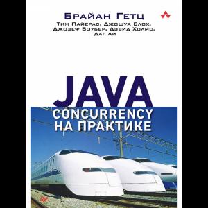 """Книга """"JAVA CONCURRENC"""" на практике"""