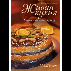 """Книга""""ЖИВАЯ КУХНЯ""""(десерты и коктейли)"""