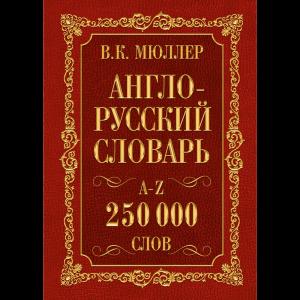 "Книга ""АНГ-РУС.РУС-АНГЛ 250000 СЛ"""