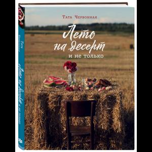 """Книга """"ЛЕТО НА ДЕСЕРТ"""""""