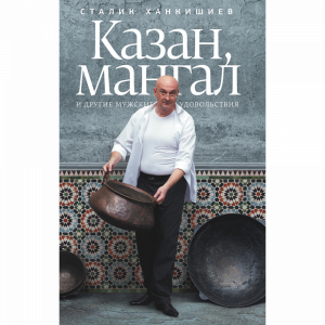 "Книга ""КАЗАН"