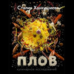 """Книга """"ХАНКИШИЕВ ПЛОВ"""""""