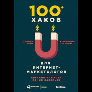 """Книга """"100+ ХАКОВ ДЛЯ ИНТЕРНЕТ"""""""