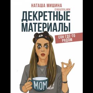 """Книга """"ДЕКРЕТНЫЕ МАТЕРИАЛЫ"""""""