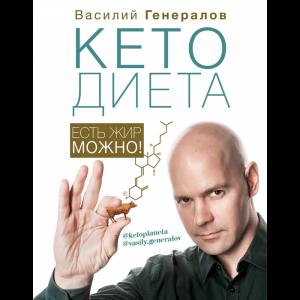 """Книга """"#КЕТОДИЕТА. ЕСТЬ ЖИР МОЖНО!"""""""