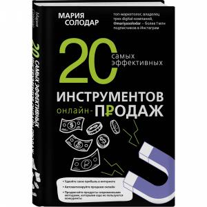 """Книга """"20 САМЫХ ЭФ ИНСТР ОНЛАЙН-ПРОДАЖ"""""""