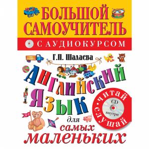 """Книга """"АНГ ЯЗ ДЛЯ САМ МАЛЕНЬКИХ (+CD)"""""""