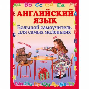 """Книга """"АНГ ЯЗ. БОЛЬШ САМОУЧ ДЛЯ САМ МАЛ"""""""