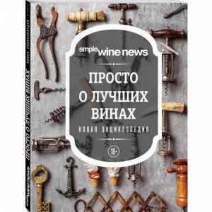 """Книга """"ПРОСТО О ЛУЧШИХ ВИНАХ"""""""