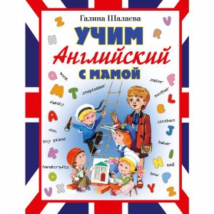 """Книга """"УЧИМ АНГЛИЙСКИЙ С МАМОЙ"""""""
