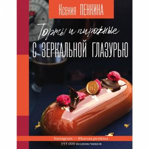 """Книга""""ТОРТЫ И ПИРОЖ С ЗЕРКАЛ ГЛАЗУРЬЮ"""""""