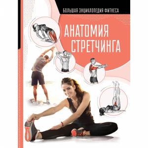 """Книга """"АНАТОМИЯ СТРЕТЧИНГА"""""""