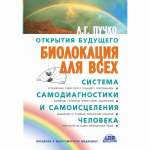"""Книга """"БИОЛОКАЦИЯ ДЛЯ ВСЕХ"""""""