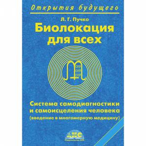 """Книга """"БИОЛОКАЦИЯ ДЛЯ ВСЕХ. СИСТЕМА"""""""