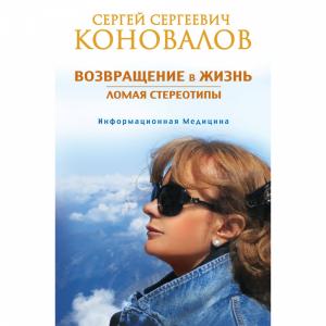 """Книга """"ВОЗВРАЩ В ЖИЗНЬ. ЛОМ СТЕРЕОТИПЫ"""""""